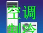 聊城专业——空调安装、回收、维修、移机、销售、充氟