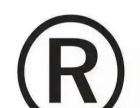 注册商标、专利申请、版权登记就找瀚野知识产权智利