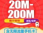 2018南宁电信宽带安装 电信宽带资费 免费装,中国电信宽带