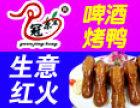 青岛冠京宏啤酒烤鸭 诚邀加盟