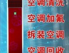 扬州顺民空调维修服务 空调加氟 空调清洗
