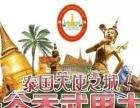 泰国曼谷吞武里大学免试留学,本硕直通,中文授课为主