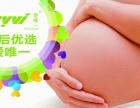 专业产妇护理用品招湖南区域代理商