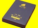 艾草貼腹瀉貼外包裝盒 鄭州精品盒設計彩印 藥貼創可貼包裝設計