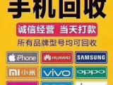 郑州二手手机回收郑州有回收手机估价