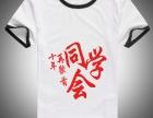 班服在线免费设计来图订制亲子装团队服广告衫活动服DIY