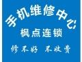 南宁市青秀区学修手机维修技术培训中心 学习修手机