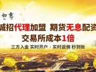 南昌如何做外汇代理,股票期货配资怎么免费代理?