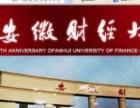 安徽财经大学家教中心--免费介绍--不对家长收任何费