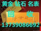 衡阳黄金钻石名表劳力士欧米茄回收137-3908-6692!