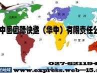 武汉国际快递速递全球(EMS DHL UPS)