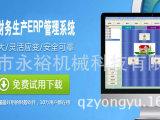 特价供应财务管理软件 进销存财务生产管理系统 ERP财务管理软件