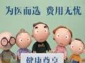 较牛医疗险—泰康健康尊享