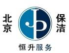 北京保洁 开荒保洁 家庭保洁 公司保洁 别墅保洁
