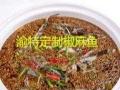 400克傲娇椒麻鱼调料专供齐齐哈尔