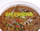 400克傲娇椒麻鱼调料较齐齐哈尔