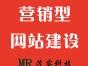 郑州网站建设,营销型网站建设,茂睿科技