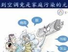 百洁帮专业家电清洗黄州连锁店