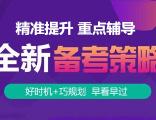 北京消防工程师 造价工程师 建造师 安全工程师培训