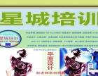 从化星城设计_广州从化星城会计电脑英语专业培训