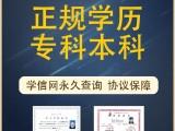 丹阳学历提升成人高考网络教育自学考试开放教育等专科本科