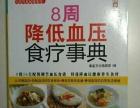 糖尿病高血压饮食保健图书