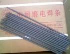 D938耐磨焊条