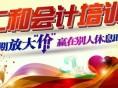北京崇文会计中级职称培训学习多少钱