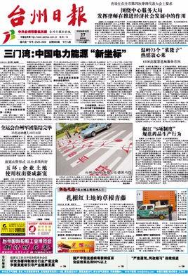 台州日报遗失登报电话
