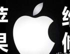 苹果原装屏幕更换