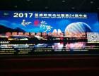 珠海舞台灯光音响AV设备租赁公司