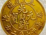 北京市光绪元宝金币如何分辨真假