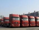 泉港物流公司,整车零担,泉港货运设备运输,百货运输