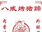 汉中煎饼牛肉饼绿豆饼纸袋糖葫芦烤地瓜手抓饼板栗相袋