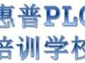 青岛惠普PLC培训学校青岛城阳韩家庄周边PLC培训