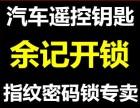 苏州余记开锁姑苏区店开汽车锁保险箱开锁修理密码锁