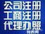 宁波免费为您注册公司提供注册地址挂靠会计服务