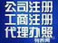 """宁波免费为您注册公司""""提供注册地址挂靠""""会计服务"""