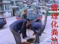 镇江京口区低价抽粪清理化粪池