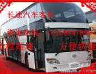 萧山到贵港的客车 直达(15258847890+站内信息)票