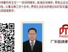 珠海资深专业主任律师李华明律师欢迎来电咨询