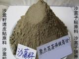 面丹 沙蒿面 沙蒿籽粉 强筋粉 拉面剂 增粘剂 食品添加剂