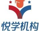 悦学机构-全国注册消防工程师培训