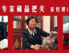 北京古董古玩鉴定拍卖交易中心