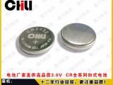 厂家直销 CR2032纽扣电池 焊脚电池汽车遥控器钥匙电子