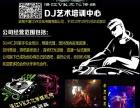 湛江VK文化传媒,DJ-MC-DS歌手专业培训