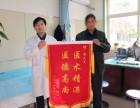 医术精湛,医德高尚 患者康复后送锦旗表示感谢石家庄男科医院
