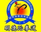 蚌埠跆拳道-蚌埠最好的跆拳道馆 明德跆拳道