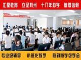 杭州办公软件速成班 选择汇星教育