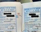 打算刚果金商务签证